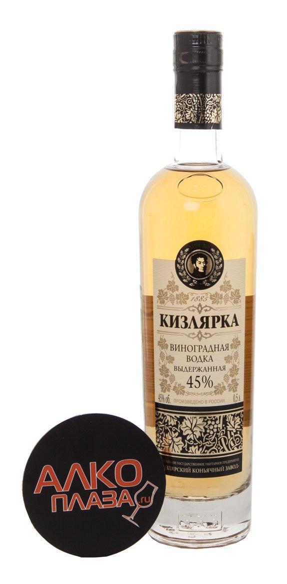 Виноградная Кизлярка Выдержанная 0.5 л.