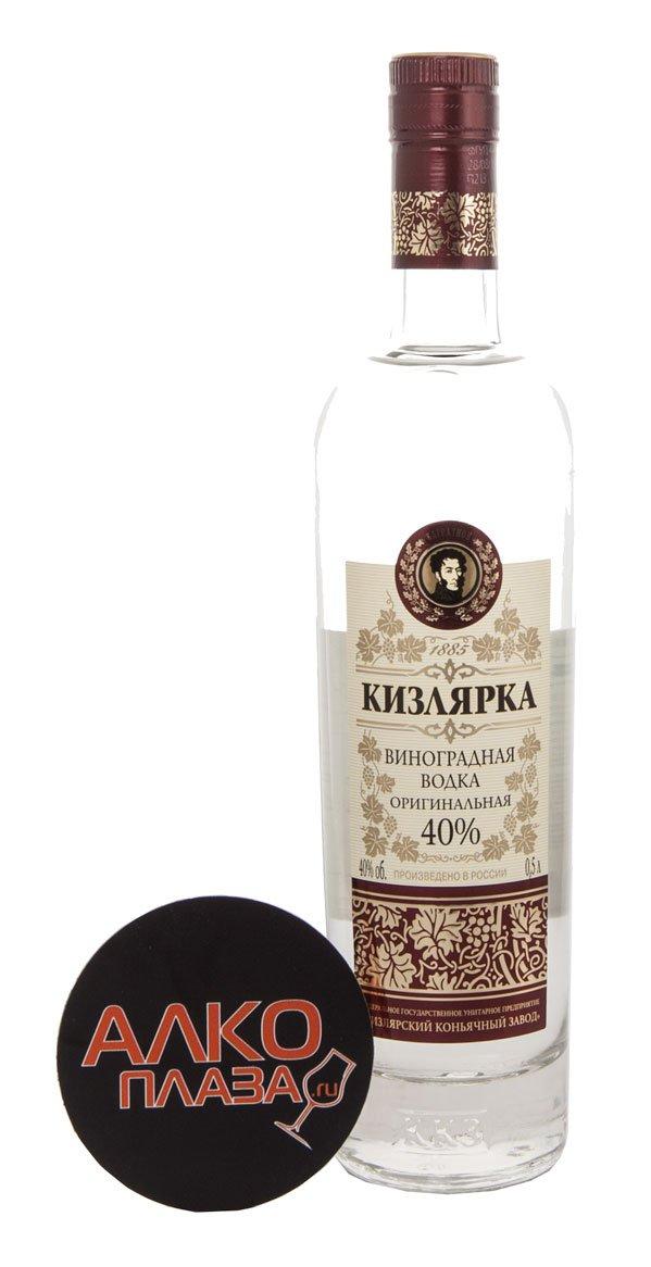 Виноградная Кизлярка Оригинальная 0.5 л.
