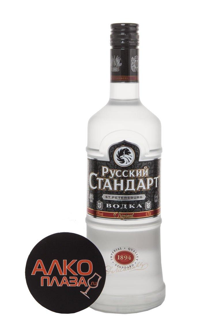 Russian Standard Original 0.7 водка Русский Стандарт Оригинальная 0.7 л.