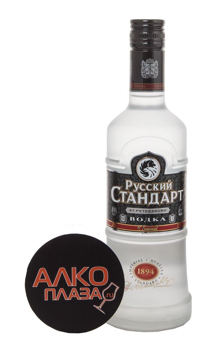 Russian Standard Original 0.5 водка Русский Стандарт Оригинальная 0.5 л.