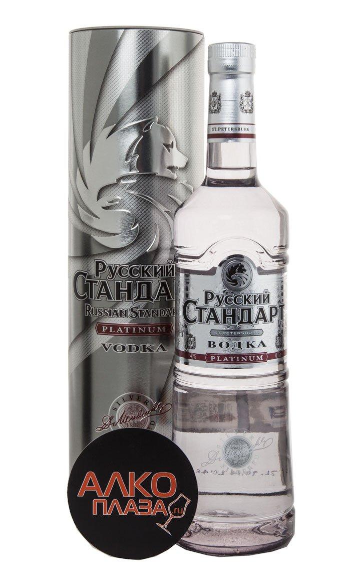 Russian Standard Platinum водка Русский Стандарт Платинум 0.75l