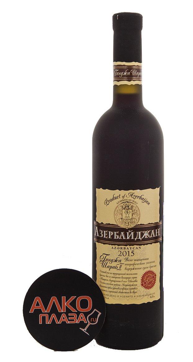 Ganja Sharab-2 Azerbaijan Азербайджанское вино Гянджа Шараб II Азербайджан
