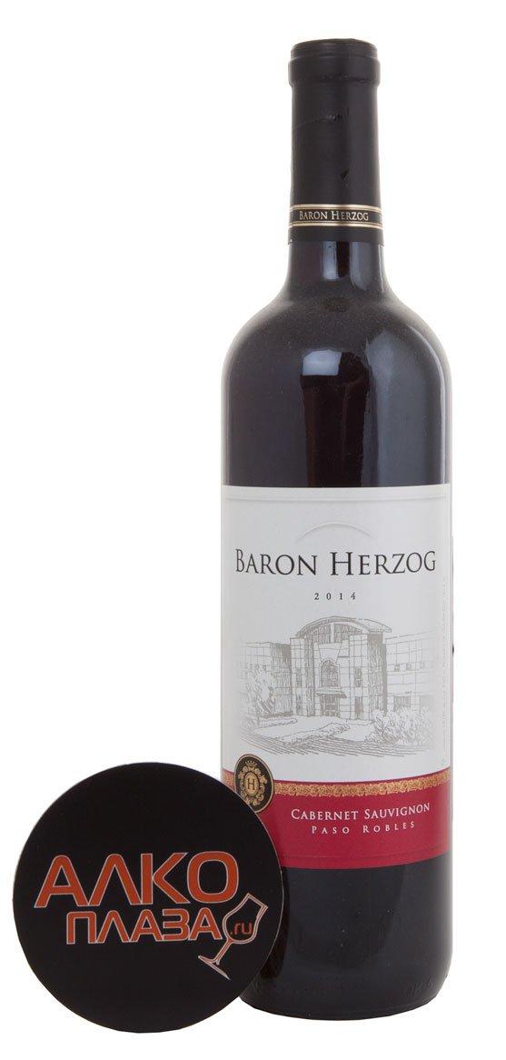 Baron Herzog Cabernet Sauvignon Американское вино Барон Херцог Каберне Совиньон
