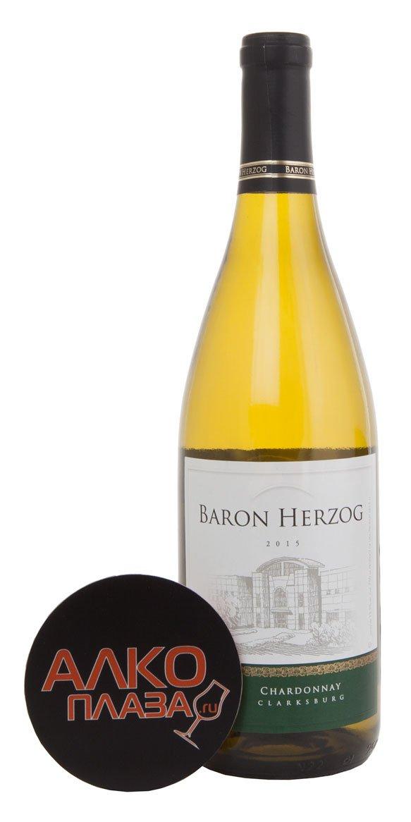 Baron Herzog Chardonnay Американское вино Барон Херцог Шардоне