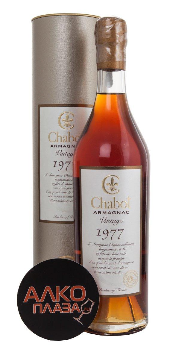 Chabot 1978 арманьяк Шабо 1978 года