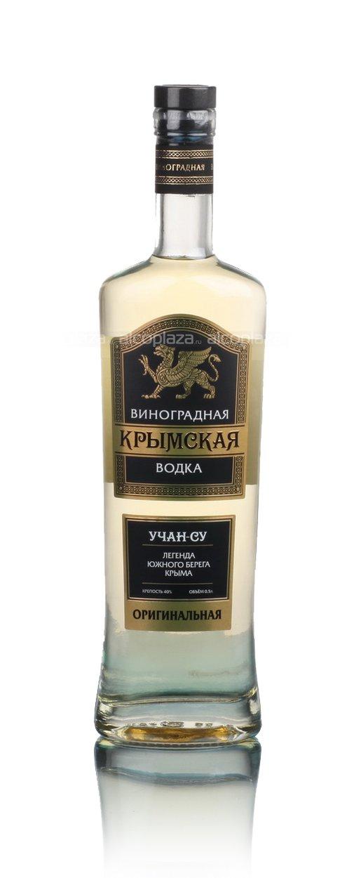 Водка Учан-Су Крымская Виноградная Оригинальная