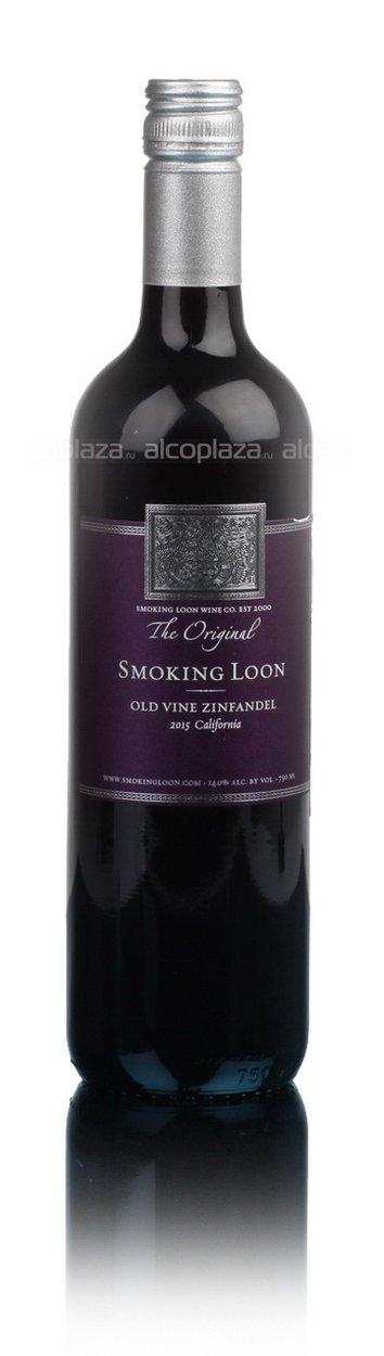 Smoking Loon Original Old Vine Zinfandel 2015 Американское вино Ориджинал Смоукинг Лун Олд Вайн Зинфандель 2015г