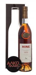 Hine 1975 коньяк Хайн 1975