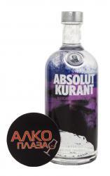 Absolut Kurant 700 ml водка Абсолют Курант 0.7 л.