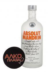 Absolut Mandrin 700 ml водка Абсолют Мандарин 0.7 л.