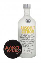Absolut Citron 700 ml водка Абсолют Цитрон 0.7 л.