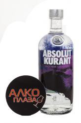 Absolut Kurant 500 ml водка Абсолют Курант 0.5 л.