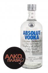 Absolut 700 ml водка Абсолют 0.7 л.