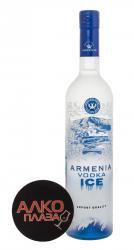 Armenia Ice водка Армения Айс
