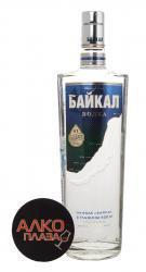 Baikal 0.7l водка Байкал 0.7 л.