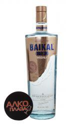 Baikal Ice водка Байкал Айс 0.7 л.