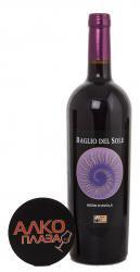 Feudi del Pisciotto Baglio del Sole Nero Davola Итальянское Вино Феуди дель Пишотто Балье дель Соле Неро Давола
