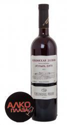 Kindzmarauli Marani Alazani Valley Red грузинское вино Киндзмараули Марани Алазанская Долина Красное