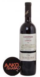 Kindzmarauli Marani Saperavi грузинское вино Киндзмараули Марани Саперави