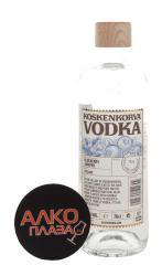 Koskenkorva водка Коскенкорва со вкусом черники и можжевельника 0,7л