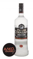 Русский Стандарт 1л