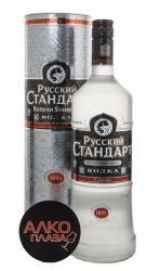 Russian Standard водка Русский Стандарт 1 л в п/у