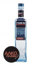 Водка Русский Лёд 0.5 л. водка Russian Ice 0.5
