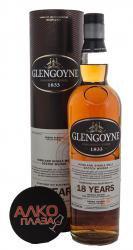 Glengoyne 18 years old виски Гленгойн 18 лет