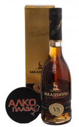Sarajishvili VS 0.35l грузинский коньяк Сараджишвили ВС 0.35л