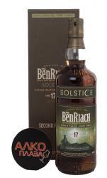 Benriach Solstice 17 years виски Бенриах Солстис 17 лет