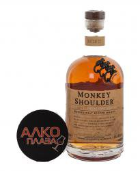 Monkey Shoulder - виски Манки Шоулдер 0.7 л