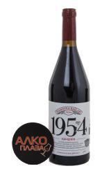 Ivanovka Baglari 1954 Kemsirin Азербайджанское вино Ивановка Баглари 1954 Кемширин