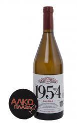 Ivanovka Baglari 1954 Ahsufra Азербайджанское вино Ивановка Баглари 1954 Ахсуфра