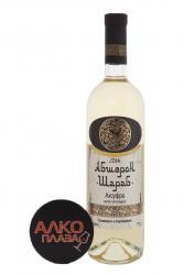 Absheron Sharab Ahsufra Азербайджанское вино Абшерон Шараб Ахсуфра