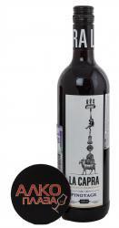 La Carpa Pinotage Южно-африканское вино Ла Карпа Пинотаж