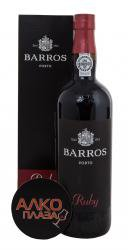 Barros Ruby Портвейн Баррос Руби