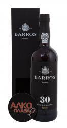 Barros Tawny 30 years портвейн Баррос Тони 30 лет в п/у
