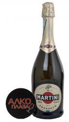 Martini Prosecco шампанское Мартини Просекко