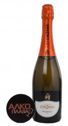 Cinzano Prosecco D.O.C. итальянское шампанское Чинзано Просекко ДОК