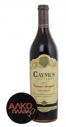 Caymus Vineyards  Cabernet Sauvignon американское вино Кеймус  Каберне Совиньон