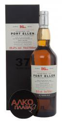 Port Ellen Natural Cask Strenght виски Порт Эллен Нэчурал Каск Стренгс