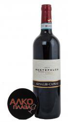 Arnaldo Caprai Montefalco Rosso Итальянское Вино Арнальдо Карпай Монтефалько Россо