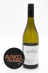 Saint Clair Marlborough Sauvignon Blanc 0.75l новозеландское вино Сент Клер Мальборо Совиньон Блан 0.75 л.