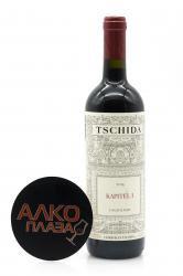 Christian Tschida Kapitel I 0.75l австрийское вино Кристиан Чида Капитель I 0.75 л.