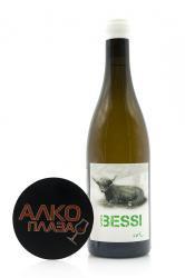 White Bessi 0.75l австрийское вино Вайт Бесси 0.75 л.