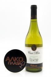 Casa Silva Selection Chardonnay Чилийское вино Каза Сильва Колексьон Шардонне