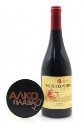 Ventopuro Syrah Gran Reserva 0.75l чилийское вино Вентопуро Сира Гран Резерва 0.75 л.