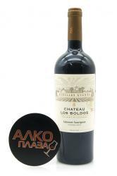 Chateau Los Boldos Vieilles Vignes Cabernet Sauvignon 0.75l чилийское вино Шато Лос Больдос Вьей Винь Каберне Совиньон 0.75 л.