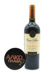 Casa Silva Edition Limitada Petit Verdot Чилийское вино Каза Сильва Лимитед Эдишен Пти Вердо