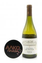 Chateau Los Boldos Vieilles Vignes Chardonnay 0.75l чилийское вино Шато Лос Больдос Вьей Винь Шардоне 0.75 л.